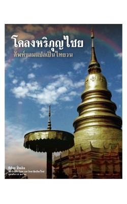 โคลงหริภุญไชย ศัพท์ขอมแปลเป็นไทยวน